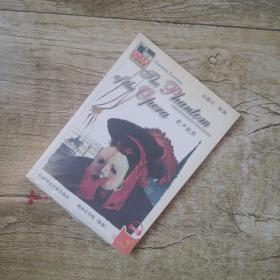 黑猫丛书·level4:歌声魅影