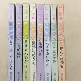笑猫日记(8册)樱花巷的秘密,又见小可怜,永远的西瓜小丑,绿狗山庄,樱桃沟的春天,想变成人的猴子,小白的选择,能闻出孩子味儿的乌龟