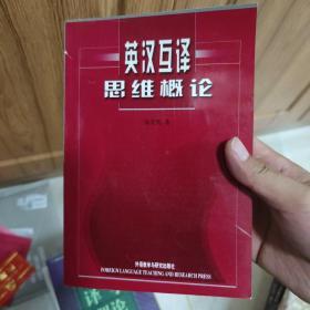 英汉互译思维概论