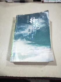 择天记:第七卷:西风烈