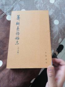 筹辧夷务始末(同治朝)(1)