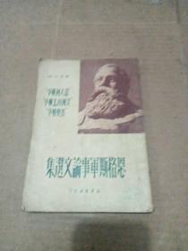 恩格斯军事论文选集 第五分册