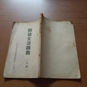 国语文法讲义上册