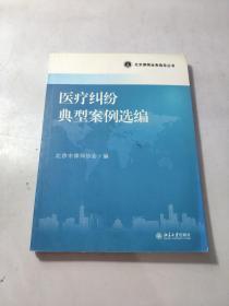 北京律师业务指导丛书:医疗纠纷典型案例选编