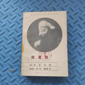 雨果传【世界名人文学传记丛书】