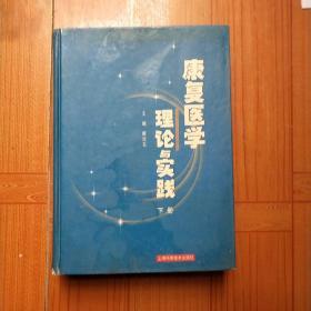 康复医学理论与实践(下册)