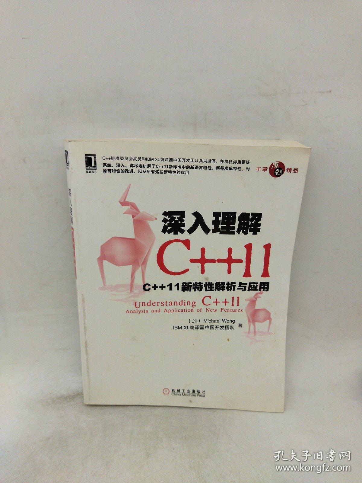 深入理解C++11:C++ 11新特性解析与应用