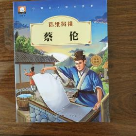 中国名人绘本故事·造纸鼻祖  蔡伦