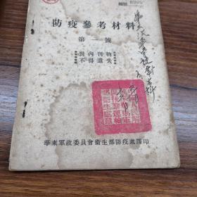 防疫参考材料   老书   华东军政委员会卫生部防疫处译印