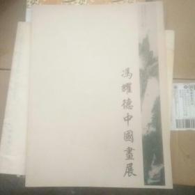 冯耀德中国画展
