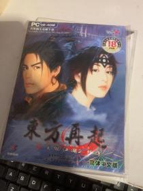 游戏cd光盘 东方再起--笑傲江湖2外传 2CD(简体中文正式版)