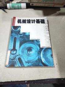 机械设计基础第四版