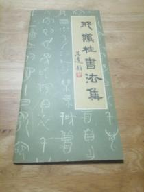 邢秋桂书法集