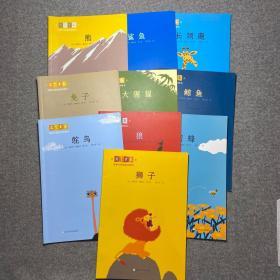 大艺术家写给小朋友的动物书(套装共10册)