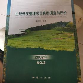 土地开发整理项目典型调查与评价(2007年NO.2)