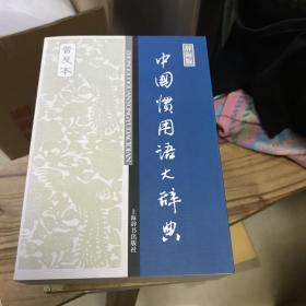 辞海版 中国惯用语大辞典(普及本)