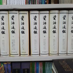 资治通鉴全10册