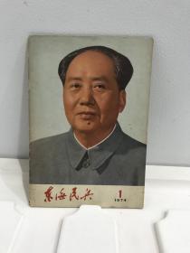 东海民兵 1974-1