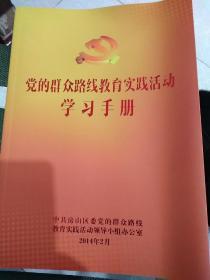 党的群众路线教育实践活动学习手册