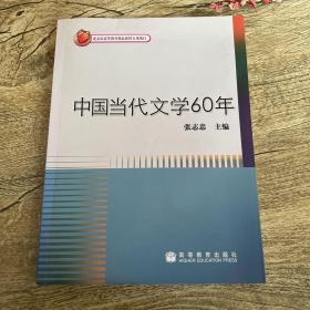 中国当代文学60年