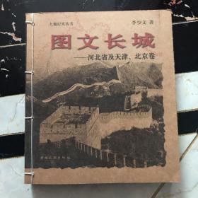图文长城.河北省及天津、北京卷