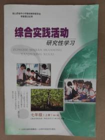 综合实践活动 研究性学习 七年级(上册)