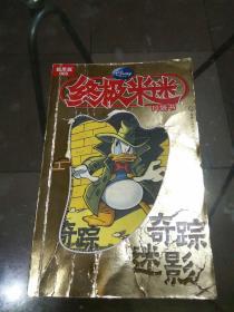 终极米迷口袋书:奇踪迷影(超厚版005)一版一印