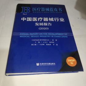 中国医疗器械行业发展报告(2020) .