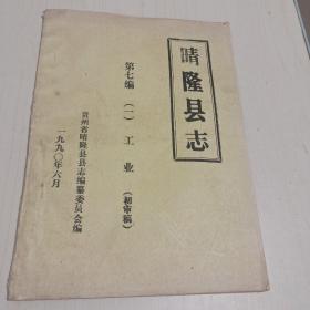 晴隆县志 第七编(一) 工业 (初审稿)