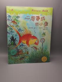 心想事成的小鱼:麦田精选大师典藏图画书