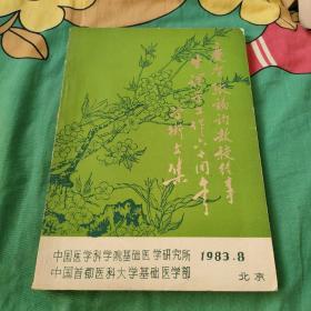 庆贺张锡钧教授从事生理学工作六十周年学术文集