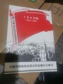 西南服务团史料选(第四期)