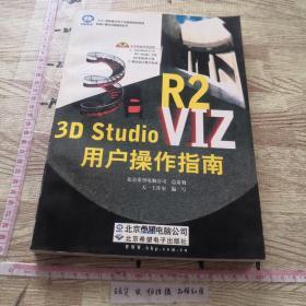 3D Studio VIZ R2用户操作指南(有光盘)