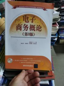 电子商务概论(第3版)(二十一世纪普通高等院校实用规划教材·经济管理系列)