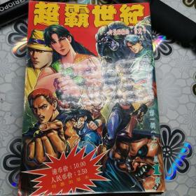 超霸世纪1-22 22册合售