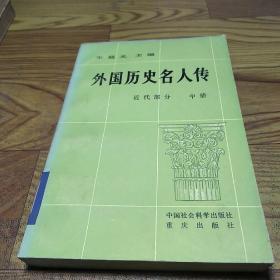 外国历史名人传 近代部分 中册