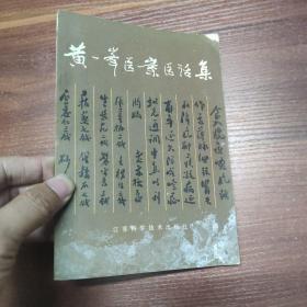 黄一峰医案医话集-79年一版一印