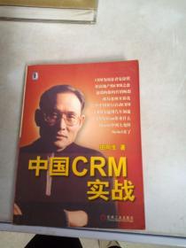 中国CRM实战