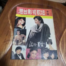 1988年海外星云港台影视歌坛专辑