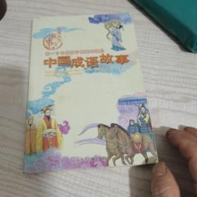 中国成语故事,内页干净