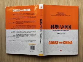 科斯与中国:一位经济学大师的中国影响力