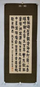 【赖少其】精品书法一幅,原装旧裱,镜片,画心尺寸35厘米//90厘米