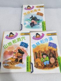 科学小博士文库 :山地和洞穴探险+森林和沙漠探险+河湖和海洋探险(3本合售)