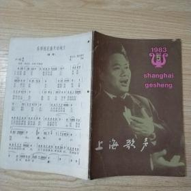 上海歌声1983 5