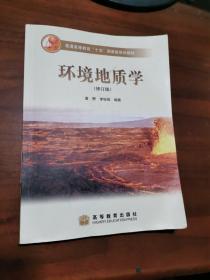 环境地质学(修订版)