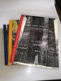 魔戒(插图本) 《魔戒同盟》《双塔殊途》《王者归来》全三册(套装共3册)