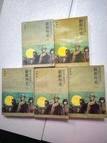 新新外史(1-5册全)——晚清民国小说研究丛书