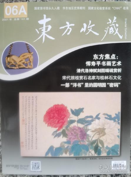 东方收藏2021-06
