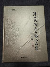 湟中民间手工艺作品集【精装,大16开】