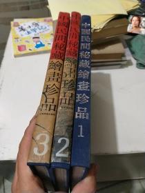 中国民间秘藏绘画珍品全
